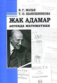 Жак Адамар - легенда математики