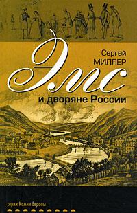 Эмс и дворяне России