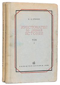 Хрестоматия по древней истории в двух томах