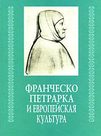Франческо Петрарка и европейская культура