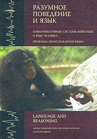 Разумное поведение и язык. Выпуск 1. Коммуникативные системы животных и язык человека. Проблема происхождения языка
