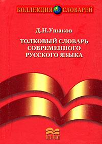 Д. Н. Ушаков Толковый словарь современного русского языка  цена