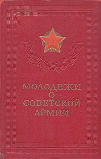 Молодежи о Советской Армии
