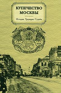Купечество Москвы. История. Традиции. Судьбы