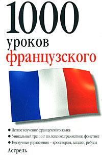1000 уроков французского / 1000 Lektionen Franzosisch ( 978-5-17-047179-9, 978-5-271-18261-7, 978-985-16-3921-8, 3-411-76114-8 )