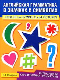 Английская грамматика в значках и символах / English in Symbol and Pictures