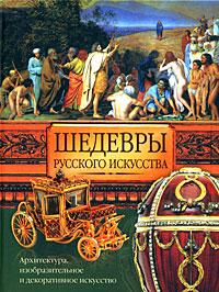 Шедевры русского искусства ( 978-985-16-4063-4 )