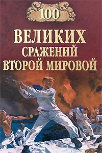 100 великих сражений Второй мировой