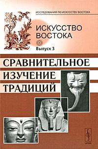 Искусство Востока. Выпуск 3. Сравнительное изучение традиций