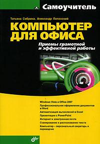 Компьютер для офиса. Приемы грамотной и эффективной работы