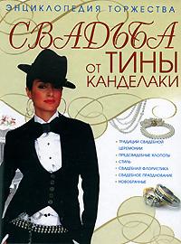 Свадьба от Тины Канделаки. Энциклопедия торжества