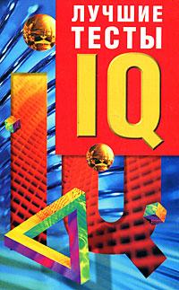 Лучшие тесты IQ