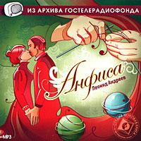 Анфиса (аудиокнига MP3). Леонид Андреев