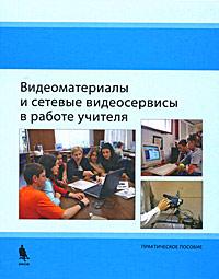 Видеоматериалы и сетевые видеосервисы в работе учителя