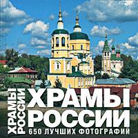 Храмы России ( 978-5-17-046544-6, 978-5-271-17946-4 )