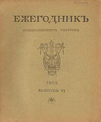 Ежегодник Императорских театров. 1913. Выпуск VI