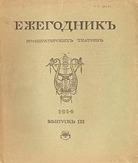 Ежегодник Императорских театров. 1914. Выпуск III
