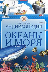 В. Г. Нагаев Моя первая энциклопедия. Океаны и моря