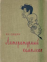 Литературный комплекс. Ян Сашин