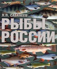 Рыбы России. Л. П. Сабанеев