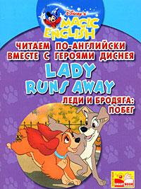 Lady Runs Away / Леди и бродяга. Побег. Читаем по-английски вместе с героями Диснея