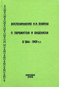 Воспоминания И. И. Янжула о пережитом и виденном в 1864-1909 г.г
