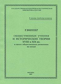 Общественные учения и исторические теории XVIII и XIX вв. в связи с общественным движением на Западе