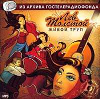 Живой труп (аудиокнига MP3). Лев Толстой