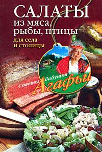 Салаты из мяса, рыбы, птицы для села и столицы