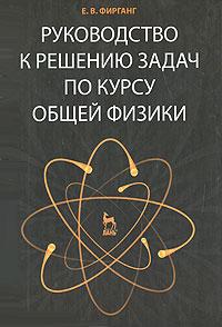 Руководство к решению задач по курсу общей физики