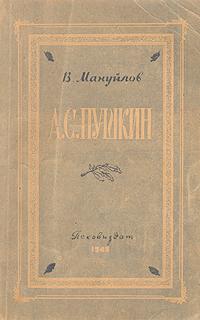 А. С. Пушкин. 1799-1837. Очерк жизни и творчества