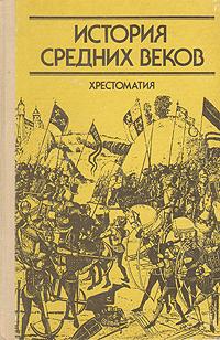 История средних веков. Хрестоматия. Книга 1