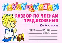 Разбор по членам предложения. 2-4 классы12296407Разбор предложений - очень важный вид работы на уроках русского языка. Надеемся, что с помощью нашей практической тетрадки дети, как говорится, набьют руку в данном виде разбора и приобретут все необходимые для этого навыки и умения. В середине книги приведены ответы на все задания. Чтобы у детей не было соблазна раньше времени подсмотреть их, аккуратно изымите эти страницы из середины тетрадки, чтобы позже проверить, правильно ли все выполнено.