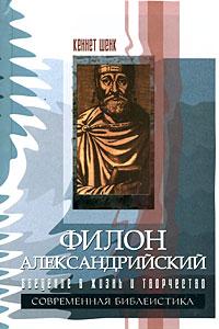 Филон Александрийский. Введение в жизнь и творчество ( 5-89647-151-3 )