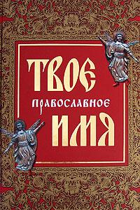 Твое православное имя