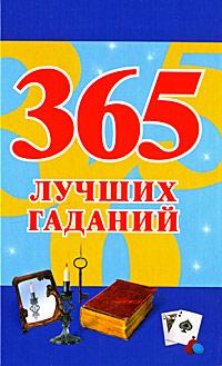 365 лучших гаданий ( 978-5-17-055083-8 )