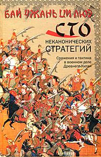 Бай чжань ци люэ. Сто неканонических стратегий. Сражения и тактика в военном деле Древнего Китая