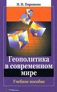 Геополитика в современном мире