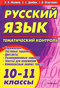 Русский язык. Тематический контроль. 10-11 классы
