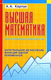 Высшая математика для технических университетов. Интегральное исчисление функций одной переменной