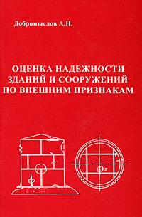 Оценка надежности зданий и сооружений по внешним признакам ( 978-5-93093-297-3 )