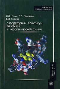 Лабораторный практикум по общей и неорганической химии