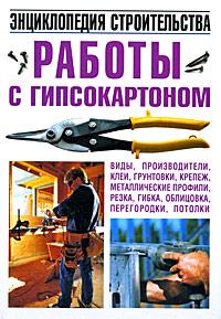 Белов Николай Владимирович Работы с гипсокартоном. Энциклопедия строительства