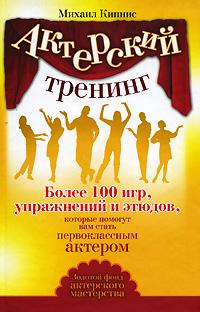 Актерский тренинг. Более 100 игр, упражнений и этюдов, которые помогут вам стать первоклассным актером ( 978-5-17-054726-5, 978-5-9713-8913-2, 978-5-93878-771-1 )