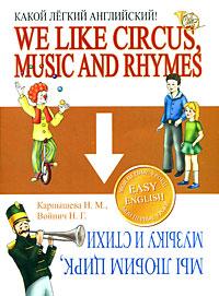 We Like Circus, Music and Rhymes / Мы любим цирк, музыку и стихи. Какой легкий английский!