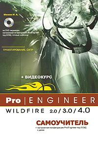 Pro/Engineer Wildfire 2.0/3.0/4.0. Самоучитель (+ DVD-ROM) ( 978-5-94387-544-1 )