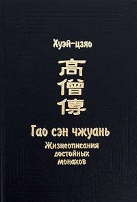 Жизнеописания достойных монахов. Гао сэн чжуань. В 3 томах. Том 2