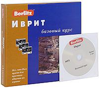 Berlitz. Иврит. Базовый курс (+ 3 аудиокассеты, MP3) ( 5-8033-0186-8 )
