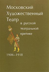 Московский Художественный театр в русской театральной критике. 1906-1918