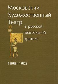 Московский Художественный театр в русской театральной критике. 1898-1905
